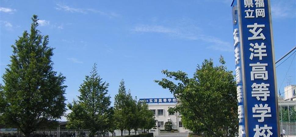 玄洋高等学校