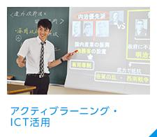 アクティブラーニング・ICT活用